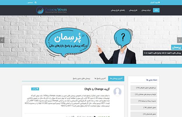 راه اندازی انجمن پرسش و پاسخ مجموعه تحلیل های مالی سیکلیکال در حوزه بورس