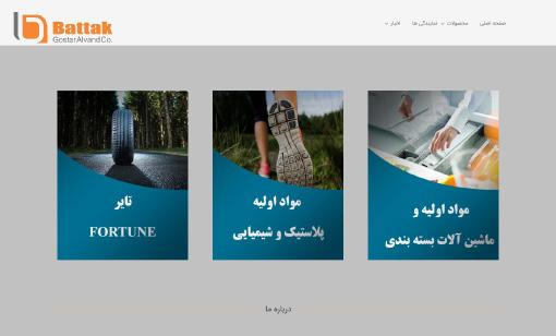 طراحی و برنامه نویسی وب سایت شرکت باتک