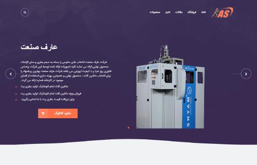 طراحی و برنامه نویسی وب سایت شرکت عارف صنعت