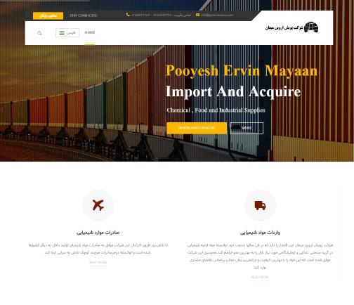 طراحی و برنامه نویسی وب سایت شرکت پویش اروین میعان