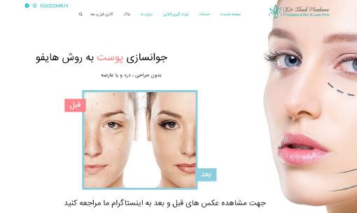 طراحی و برنامه نویسی وب سایت کلینیک دکتر مظلومی